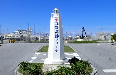 宜野湾マリーナ灯台