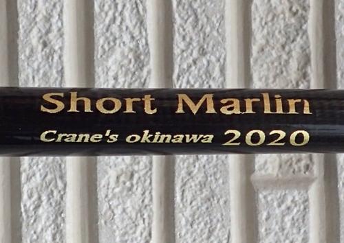 鶴丸船長の手作りカジキ用ロッドShort Marlin 2020