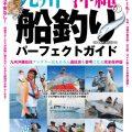 九州、沖縄の船釣りにクレーンズ鶴丸が掲載された